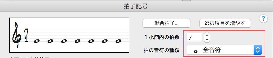 Finaleの小節を7拍子に設定