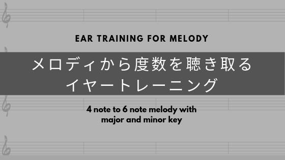メロディから度数を聴き取るイヤートレーニング