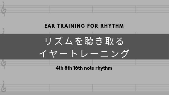 リズムを聴き取るイヤートレーニング