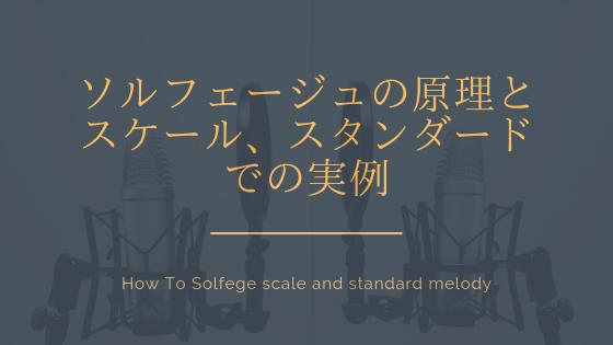 ソルフェージュの原理とスケール、スタンダードでの実例
