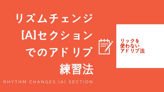 リズムチェンジ[A]セクションでのアドリブ練習法-2