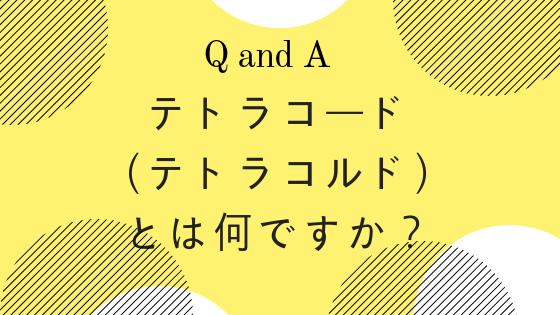 テトラコード(テトラコルド)とは何ですか?