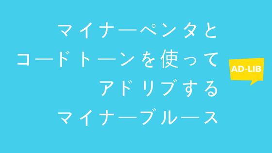 マイナーブルースでのアドリブ法【マイナーペンタトニックスケール】