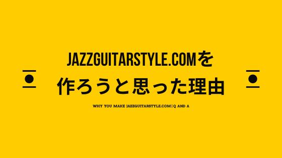 なぜjazzguitarstyle.comを作ろうと思ったのですか?