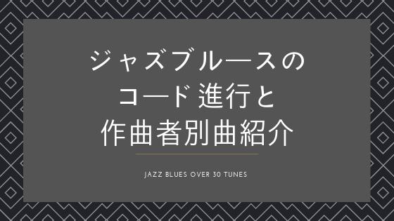 ジャズブルースのコード進行と作曲者別曲紹介