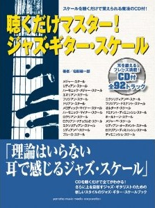 jazz guitar scale book