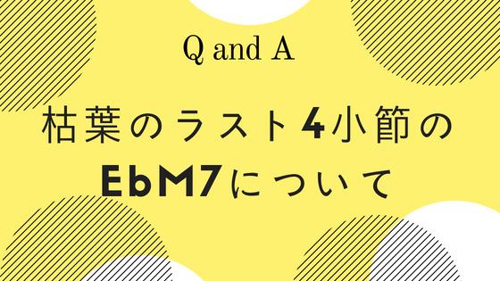 枯葉のラスト4小節のEbM7について