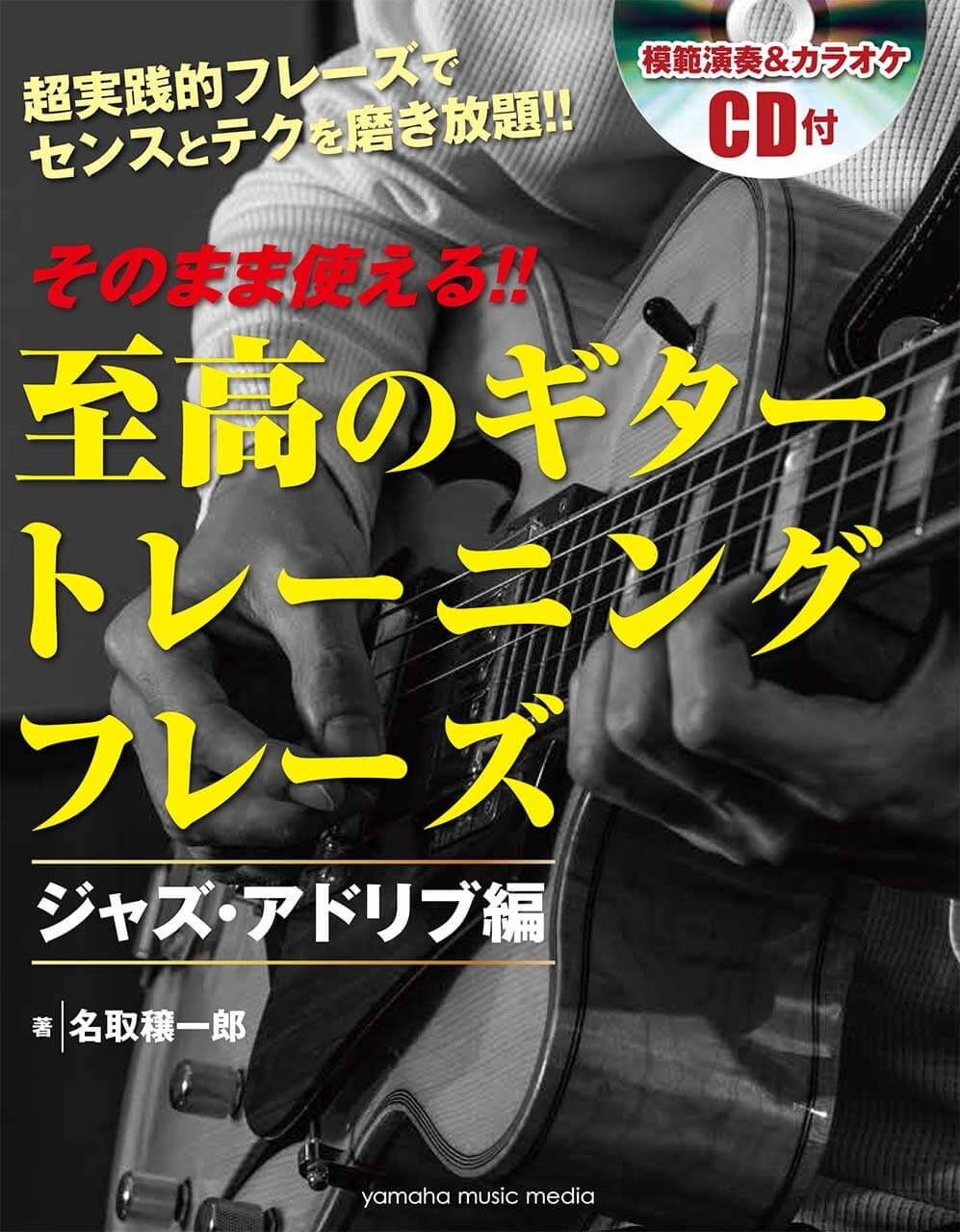 Jazz Guitar Lick Book