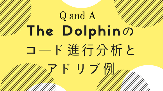 The Dolphinのコード進行分析とアドリブ例