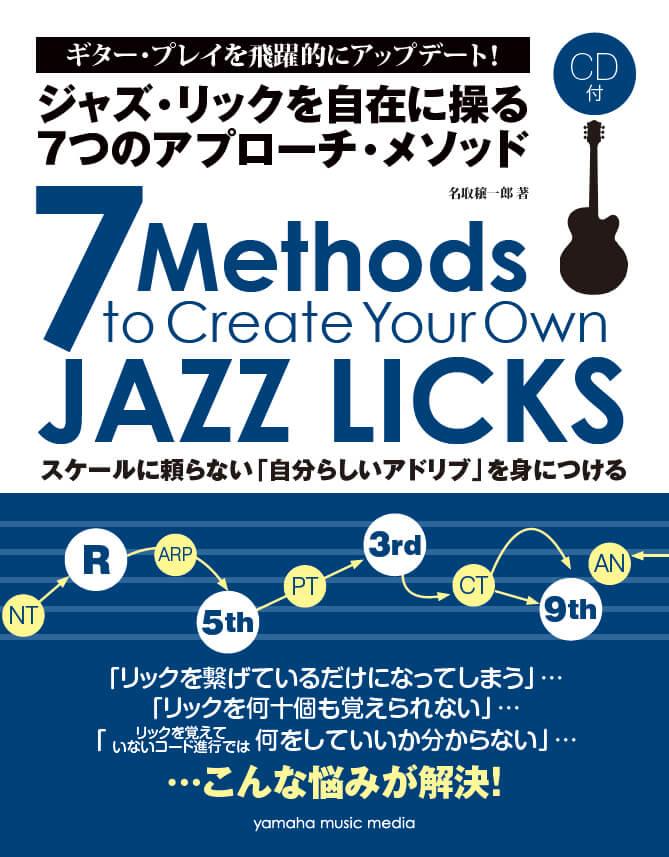 ジャズ・リックを自在に操る7つのアプローチ・メソッド