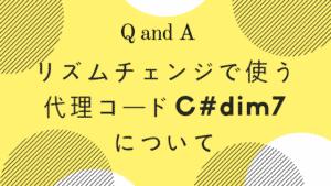 リズムチェンジで使われる代理コードC#dim7について