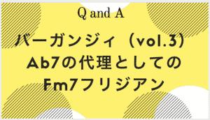ジェリー・バーガンジィ(vol.3)Ab7の代理としてのFm7フリジアン