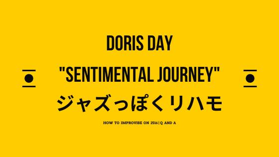 ドリス・デイのセンチメンタル・ジャーニーをジャズっぽくリハモ