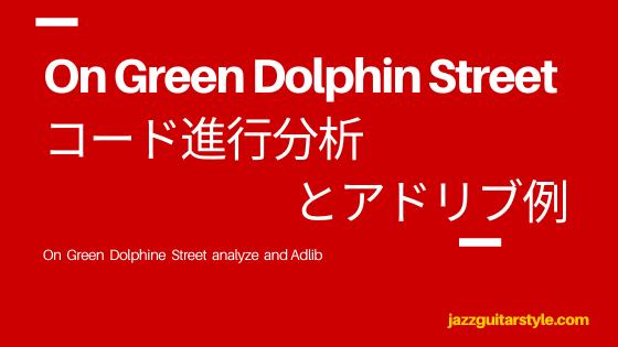 On Green Dolphin Streetのコード進行分析とアドリブ例